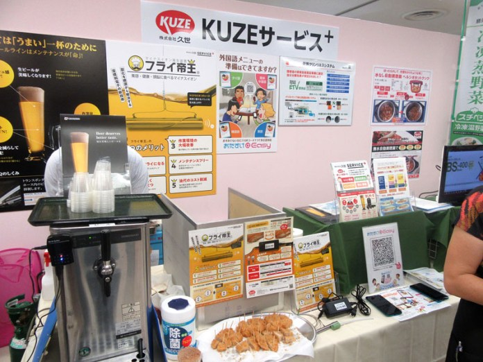 FOOD SERVICE SOLUTION 2018 久世