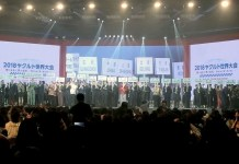 国立京都国際会館で開催された「2018ヤクルト世界大会」