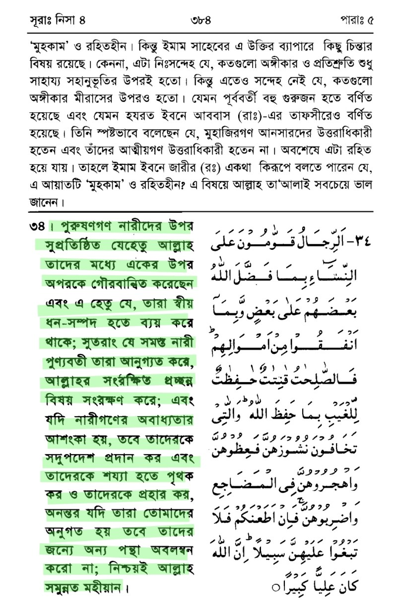 প্রহার