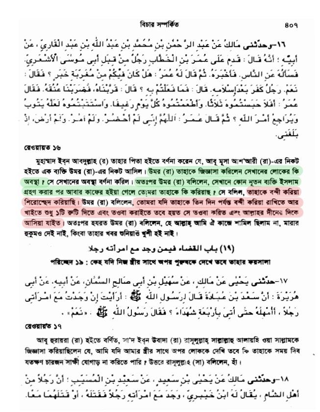 অমুসলিম