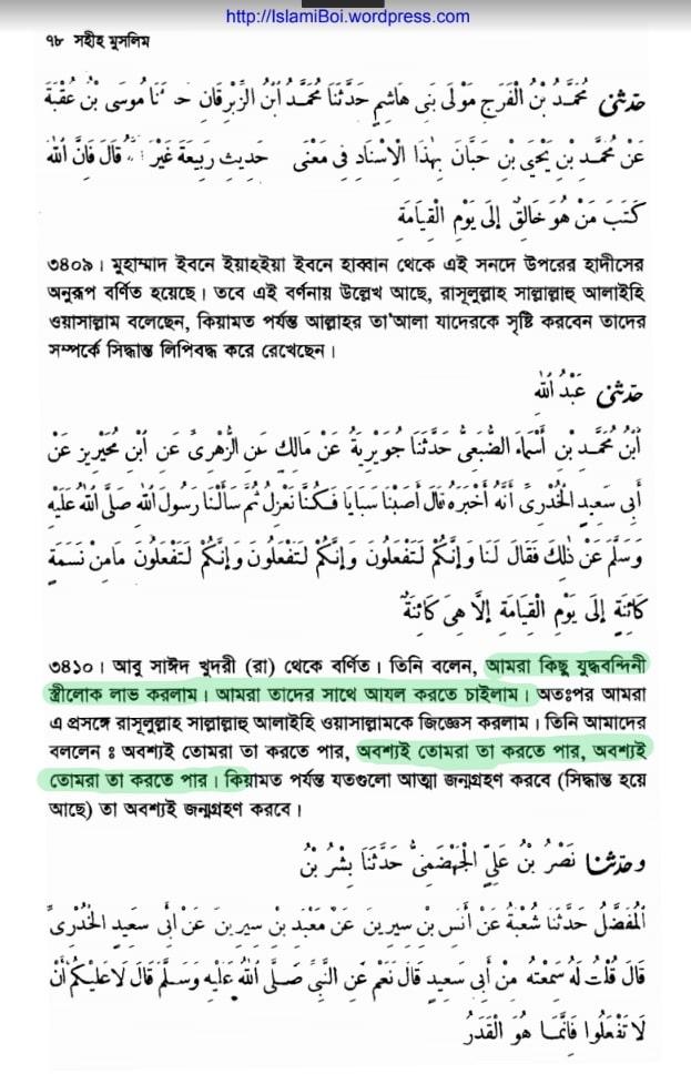সহিহ মুসলিম যুদ্ধবন্দিনী স্ত্রীলোক