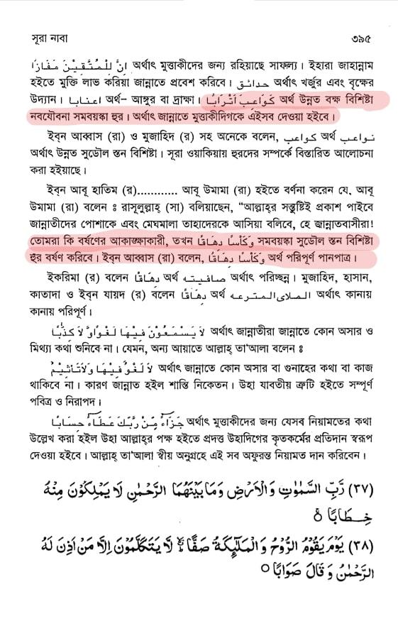 তাফসীরে ইবনে কাসীর, উন্নত বক্ষা হুর