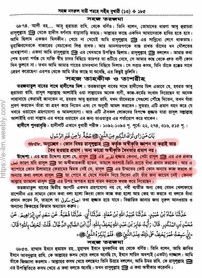রাসুলুল্লাহর অস্বীকৃতি জ্ঞাপন না করাই বৈধতা