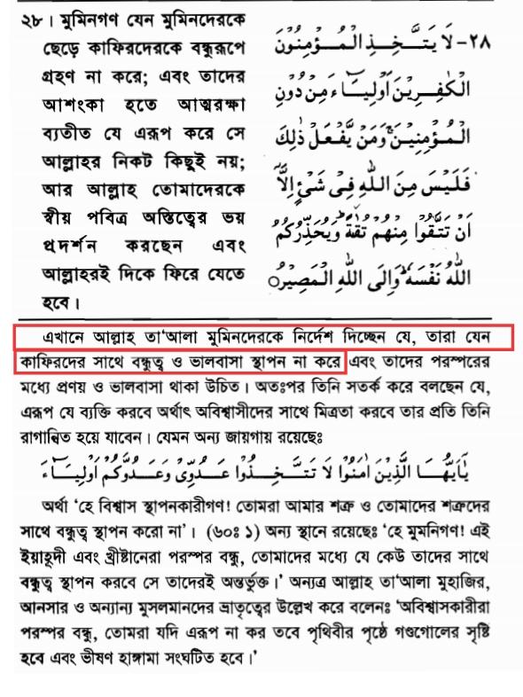 অমুসলিমদের