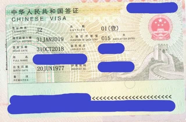 China J2 VISA