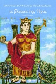 Το Βλέμμα Της Ήρας του Γιάννη Γιαννέλλη-Θεοδοσιάδη