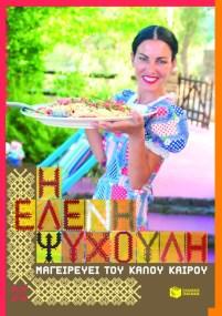 Η Ελένη Ψυχούλη Μαγειρεύει Του Καλού Καιρού