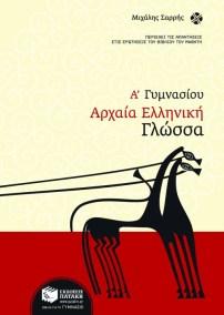 Αρχαία Ελληνική Γλώσσα Α Γυμνασίου - Σαρρής Μιχάλης