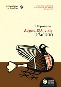 Αρχαία Ελληνική Γλώσσα Β Γυμνασίου - Κοκοβίνος, Μπακλαβάς