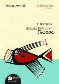 Αρχαία Ελληνική Γλώσσα Γ Γυμνασίου - Σαρρής Μιχάλης