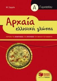 Αρχαία Ελληνική Γλώσσα Α Γυμνασίου - Σαρρής Μ.