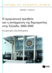 Η αμερικανική πρεσβεία και η κατάρρευση της δημοκρατίας στην Ελλάδα, 1966 -1969. Η μαρτυρία ενός διπ