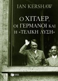 Ο Χίτλερ, οι Γερμανοί και η τελική λύση