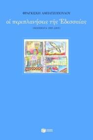 Οι περιπλανήσεις της Eδεσσαίας (ποιήματα 1985 – 2005)