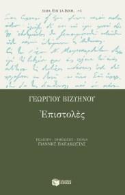 Γεωργίου Bιζυηνού επιστολές