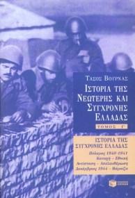 Ιστορία της σύγχρονης Ελλάδας (1940 -1944), γ' τόμος
