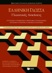 Ελληνική γλώσσα - Γλωσσικές ασκήσεις