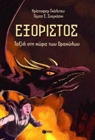 Εξόριστος – Βιβλίο 2 - Ταξίδι στη χώρα των Δρακύλων