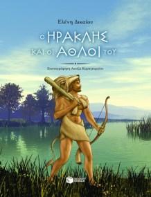 Ο Ηρακλής και οι άθλοι του (χαρτόδετο)