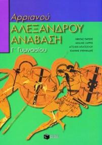 Αρχαία ελληνική γλώσσα Γ΄ Γυμνασίου - Αρριανού, Αλεξάνδρου Ανάβαση