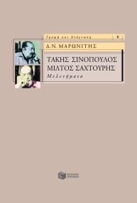 Τάκης Σινόπουλος, Μίλτος Σαχτούρης – Μελετήματα