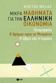 Μικρά μαθήματα για την ελληνική οικονομία - Ιδιομορφίες - Ο δρόμος προς το Μνημόνιο - Η ύβρις και