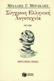 Σύγχρονη ελληνική λογοτεχνία, μέρος πρώτο – ποίηση