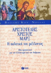 Αριστοτέλης – Χριστός – Μαρξ, η πολιτική του μέλλοντος
