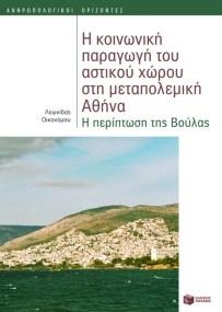 Η κοινωνική παραγωγή του αστικού χώρου στη μεταπολεμική Αθήνα. Η περίπτωση της Βούλας