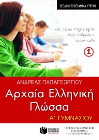 Αρχαία ελληνική γλώσσα Α΄ Γυμνασίου, α΄ μέρος (σχολικό πρόγραμμα Κύπρου)