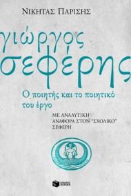 Γιώργος Σεφέρης, ο ποιητής και το ποιητικό του έργο. Με αναλυτική αναφορά στον σχολικό Σεφέρη