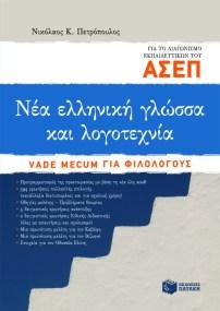 Νέα ελληνική γλώσσα και λογοτεχνία για το διαγωνισμό εκπαιδευτικών του ΑΣΕΠ. Vade mecum για φιλολόγο