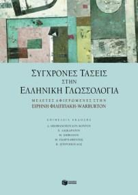 Σύγχρονες τάσεις στην ελληνική γλωσσολογία