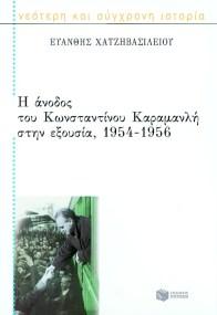Η άνοδος του Κωνσταντίνου Καραμανλή στην εξουσία, 1954 – 1956