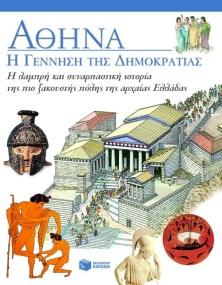 Αθήνα - Η γέννηση της Δημοκρατίας