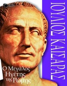 Ιούλιος Kαίσαρας - O μεγάλος ηγέτης της Pώμης