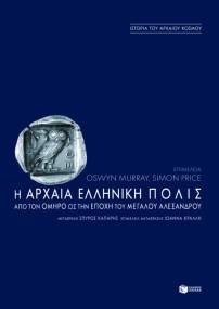 Η αρχαία ελληνική πόλις από τον Όμηρο ως την εποχή του Μεγάλου Αλεξάνδρου