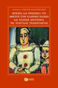 Πρόσωπα και προσωπεία του αφηγητή στην ελληνική παιδική και νεανική λογοτεχνία της τελευταίας 30ετία