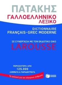 Γαλλοελληνικό λεξικό Πατάκης – Larousse
