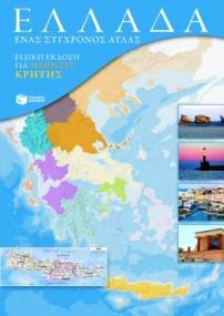 Ελλάδα. Ένας σύγχρονος άτλας (ειδική έκδοση για μαθητές Κρήτης)