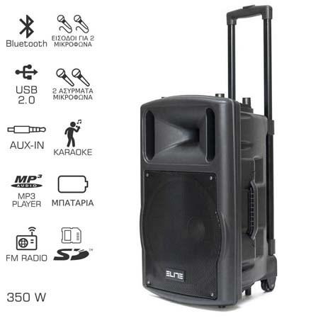 Φορητό Ηχείο Bluetooth με Ενισχυτή, 2 Ασύρματα Μικρόφωνα & Τηλεχειριστηριο Elite PS-12