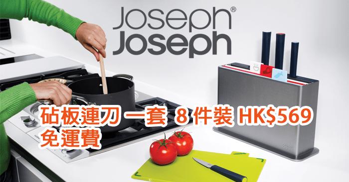 Joseph Joseph 砧板連刀 8 件套裝 68 折優惠碼 | 敗家精 | ShoppingJing.com
