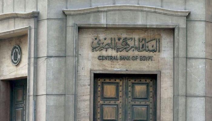 اليوم البنك المركزي يبحث أسعار الفائدة وسط توقعات بالخفض بوابة
