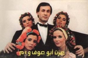 عزت أبو عوف والـ 4ام