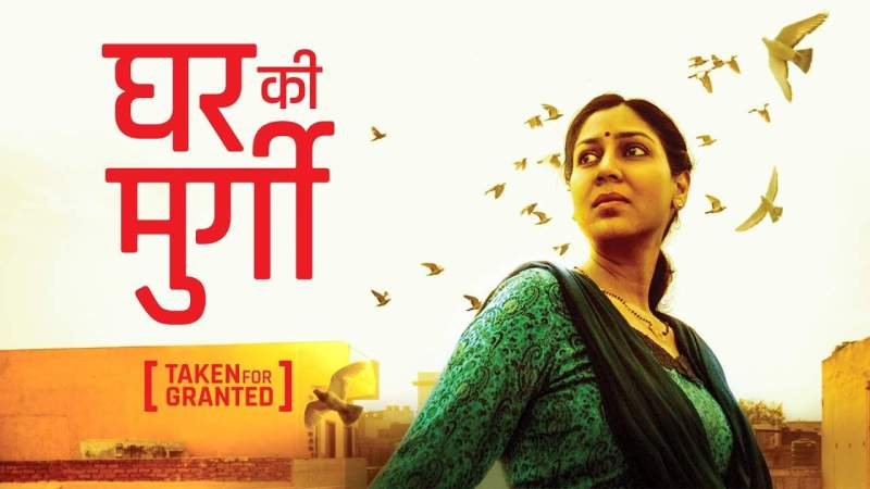 Ghar Ki Murgi (Taken for Granted) present by SonyLIV Exclusive Image
