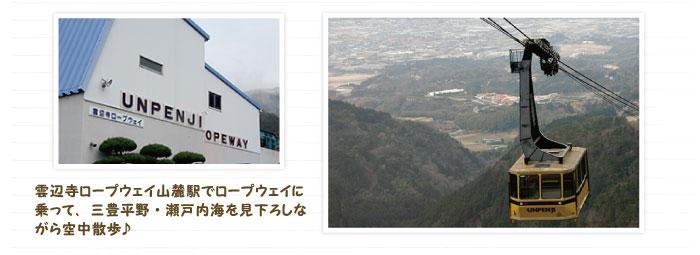 雲辺寺ロープウェイ山麓でロープウェイに乗って、三豊平野・瀬戸内海を見下ろしながら空中散歩