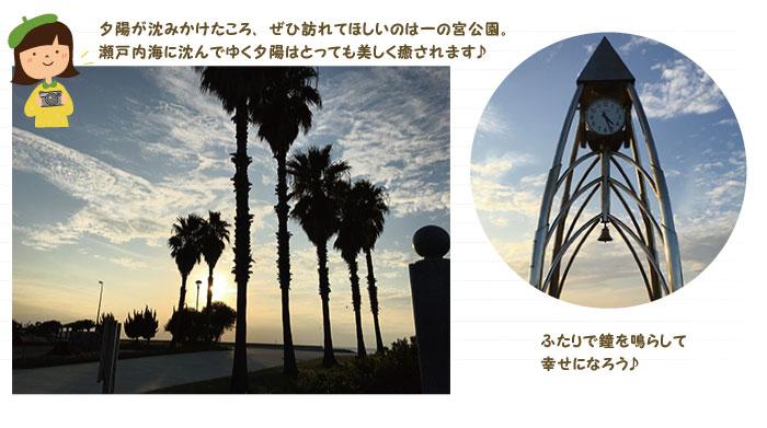 夕陽が沈みかけたころに訪れてほしい一の宮公園。瀬戸内海に沈んでゆく夕陽はとっても美しく癒されます。