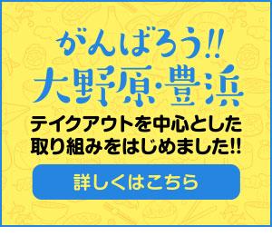 がんばろう!大野原・豊浜テイクアウトを中心とした取り組みをはじめました!