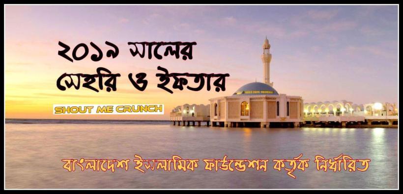 2019-Sehri-And-Iftar-Dhaka