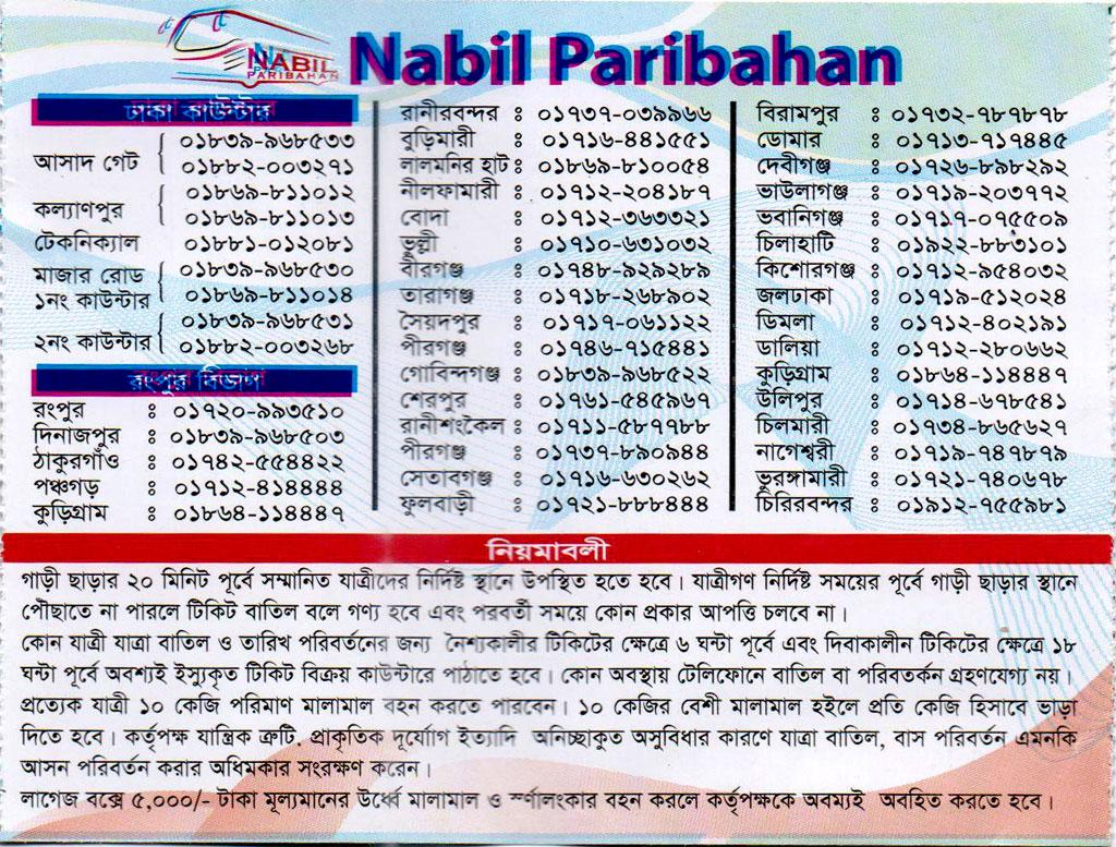 Nabil Paribahan All Counter Phone Number